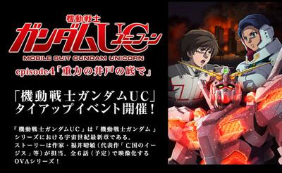 Gundam_uc_04